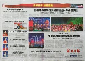桂林日报2017年1月28日要闻1、8连版