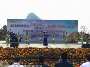 贵港:港北区壮族三月三文化旅游节开幕迎宾客