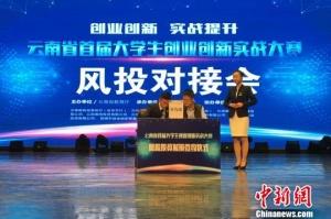 云南首届大学生创业创新大赛决赛举行 注重