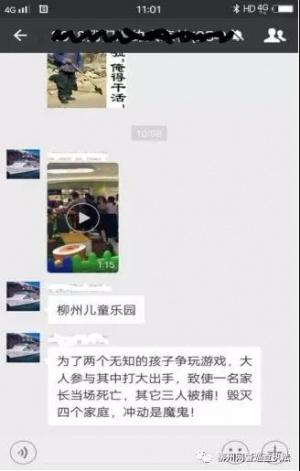 柳州家长为孩子抢游戏项目群殴?网警已有调查结果
