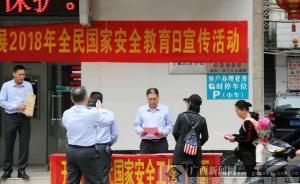 农行田林县支行开展全民国家安全教育日宣传活动