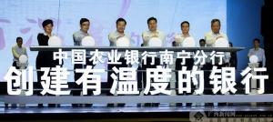 农行南宁分行举行有温度银行创建启动仪式