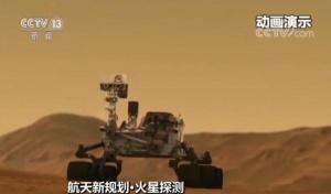 我国2020年将初次探测火星 一次性完成三大义务
