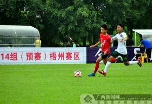 2018年全国青少年男子足协杯赛U14组赛在梧州开赛