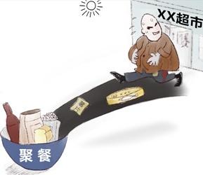 【新桂漫画】为聚餐行窃