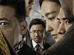 电影《幕后玩家》上映 曝危机四伏版海报