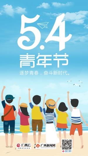 【公益广告】逐梦青春 奋斗新时代