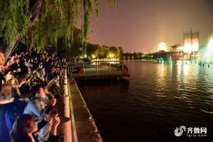 市民尝鲜、媒体聚焦……明湖秀这样惊艳泉城