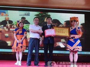 广西南宁金秀商会举行成立大会