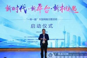 """""""一带一路""""大型网络主题活动在西安启动"""