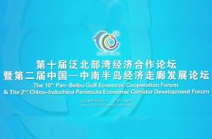 专题:第十届泛北部湾经济合作论坛