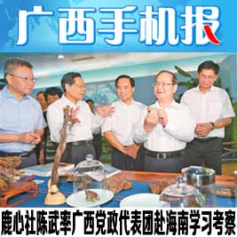 广西手机报5月10日上午版