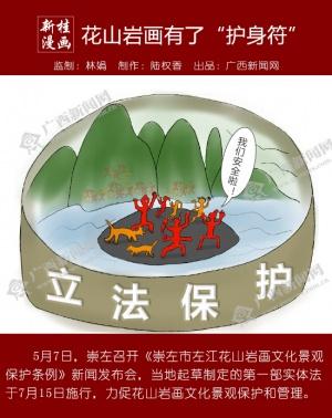 【新桂漫画】花山岩画有了
