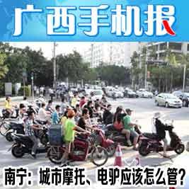 广西手机报5月12日上午版