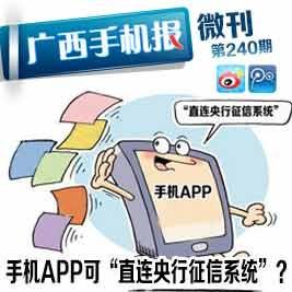 【微刊240期】央行未授权APP查询征信