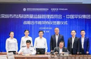 中国平安与深圳市市场监管委签署战略合作协议