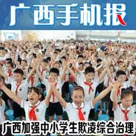 广西手机报5月16日上午版
