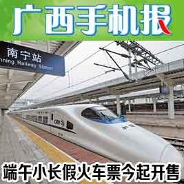 广西手机报5月18日下午版