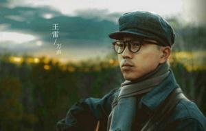 """《爱情的边疆》王雷把上海人""""万声""""演活了"""