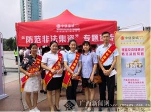 中信保诚人寿广西分公司开展防范非法集资宣传