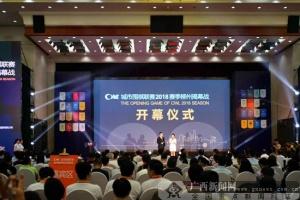 规模宏大亮点十足 城围联2018赛季柳州揭幕战开赛