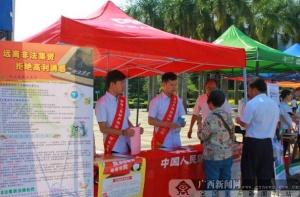广西人保财险积极开展打击和防范经济犯罪宣传