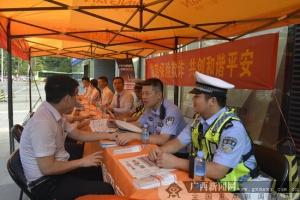 平安人寿广西分公司警保携手宣传反保险欺诈