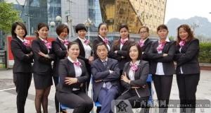 新华保险柳州中支黄波团队荣获明星服务团队奖