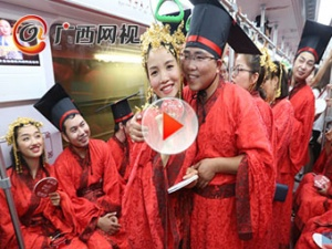 520秀起来 南宁地铁举办古典婚礼惹围观