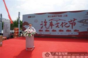 广西人保财险与南宁恒信举办汽车文化节