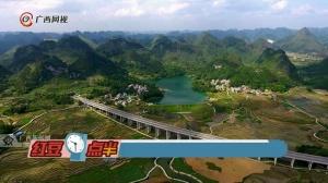 广西高速公路 驰骋在自然美景中的巨龙