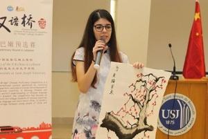 """黎巴嫩举办""""汉语桥""""大学生中文比赛"""