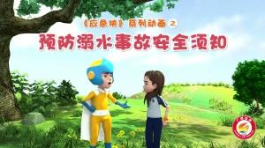 应急侠系列动画之预防溺水事故安全须知(视频)
