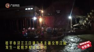 """""""山竹""""致桂平一捞沙船被困江面 9名船员获救"""