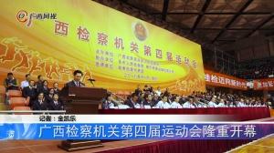 广西检察机关第四届运动会隆重开幕