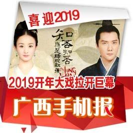 【元旦特刊】2019开年大戏拉开巨幕