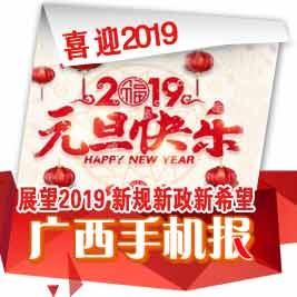 【元旦特刊】展望2019 新规新政新希望