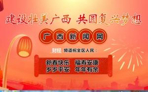 财经频道携手广大客户祝全区人民新年快乐