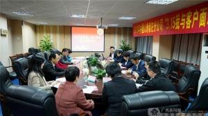 中国人寿崇左分公司召开我与客户面对面座谈会