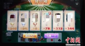 男子利用手机游戏开设网上赌场 赌博流水超1000万元