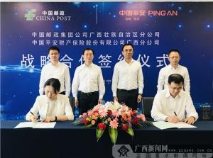 平安产险广西分公司与中国邮政广西分公司战略合作