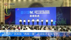 """2019年广西科技""""两周一展""""启动仪式在南宁举行"""