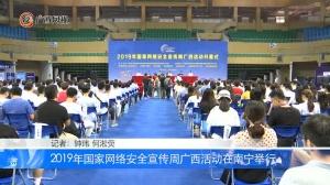 2019年国家网络安全宣传周广西活动在南宁举行