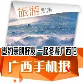 【旅游周末】邀约亲朋好友一起东游广西吧