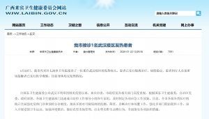 来宾市接诊1名武汉疫区发热患者 已实行隔离治疗