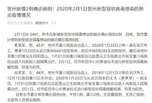 2月1日贺州新增2例确诊病例 累计报告确诊病例3例