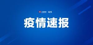 2月2日贺州市新增确诊病例1例 系患者苏某某小叔