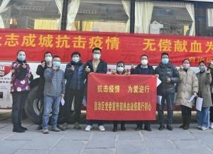 西藏:无偿献血捧爱心