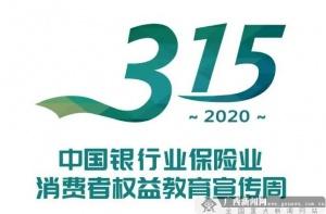 """广西保险业""""3.15""""消费者权益保护教育宣传周活动"""