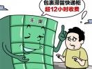 【新桂漫画】丰巢收费风波
